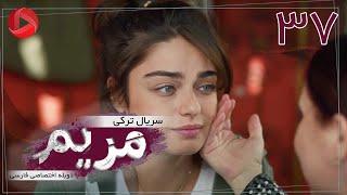 Maryam - Episode 37 - سریال ترکی مریم – قسمت 37 – دوبله فارسی