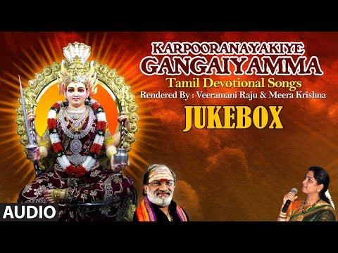 Karpooranayakiye Gangaiyamma | Tamil Devotional Songs | Amman Devotional Songs | Veeramani Raju