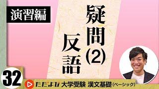 【漢文】疑問(2)反語【漢文基礎講座 第18講 演習編】