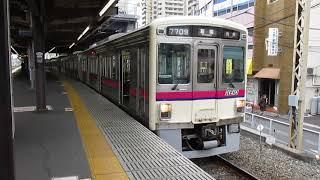 京王7000系7709編成 つつじヶ丘駅発車