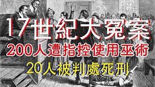 17世紀北美最大冤案——20人遭指控使用巫術而被判處死刑【塞勒姆審巫案】