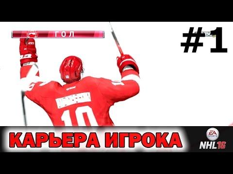 NHL 16 Карьера игрока #1 Макс Видяшкин
