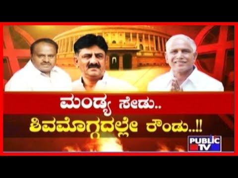 Public TV Special   DK Shivakumar And CM HDK Planning To Get Revenge On BJP In Shivamogga!