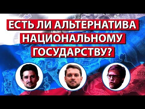 Русское национальное государство: есть ли альтернатива для России?