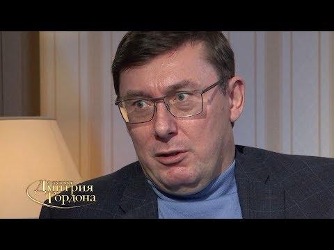 В гостях у Гордона: Интервью с Юрием Луценко. Янукович и раскаленная кочерга в заднице. Где и когда смотреть