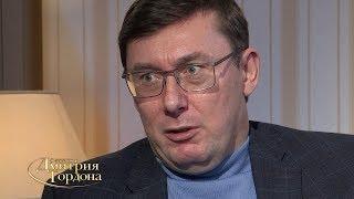 Интервью с Юрием Луценко. Янукович и раскаленная кочерга в заднице. Где и когда смотреть