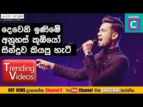 Deveni Inima Anuhas sing KOOBIYO SONG in sumuthi awards 2018