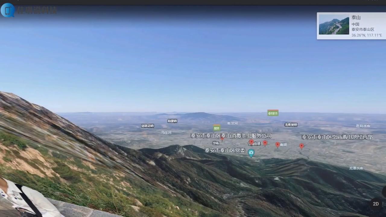中國五岳之首泰山,海拔1545米,世界文化與自然雙重遺產 - YouTube
