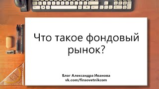 Что такое фондовый рынок?(В этом видео Александр Иванов рассказывает, что такое фондовый рынок. Подписывайтесь на канал с еще больши..., 2015-07-24T23:14:10.000Z)