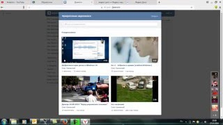 Как отправить видео Вконтакте со своего компьютера(Некоторые способы, как можно отправить видео со своего компьютера Вконтакте другому пользователю., 2016-03-27T18:35:13.000Z)