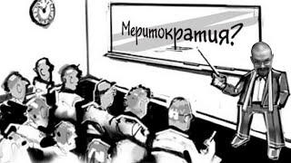 Ежи Сармат спорит с чатом о меритократии