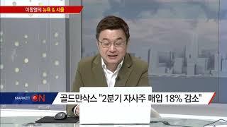 [이항영의 뉴욕&서울] 미중 무역협상 낙관론·긍정적 실…