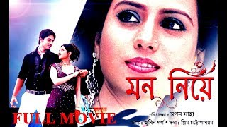 Romantic movie Mon Niye Bangla Full Movie (2010), (মন নিয়ে)