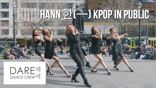 [KPOP IN PUBLIC] (G)I-DLE ((여자)아이들) - HANN (Alone) (한(一)) Dance Cover by DARE 데어 from Australia