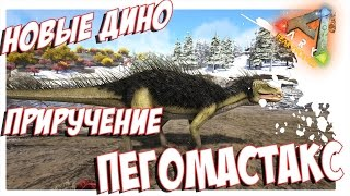 ARK  Survival Evolved - ПРИРУЧЕНИЕ ПЕГОМАСТАКСА. TAMING PEGOMASTAX.