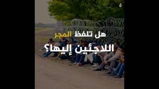 الحزب الحاكم بالمجر يدعو مواطينه لرفض اللاجئين