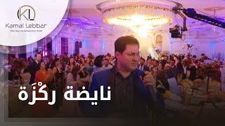 Orchestre Kamal Lebbar - Naida Rekza - أوركسترا كمال اللبار - نايضة ركْزَة