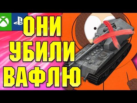 НЕРФ Waffenträger Auf E 100. ОНИ УБИЛИ ВАФЛЮ /// World Of Tanks Console | WOT XBOX PS4