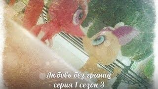 """LPS: Любовь без границ серия 1 сезон 3 """"Племянник?"""""""