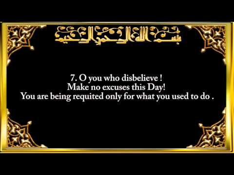 066. Surah At-Tahrim (The Prohibition) Saad Al-Ghamidi