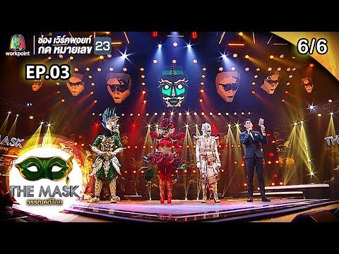 THE MASK วรรณคดีไทย | EP.03 | 11 เม.ย. 62 [6/6]