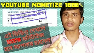 YouTube monetize view and subscribers.ইউটুবে মনিটাইজান করুন বিনামূল্যে।