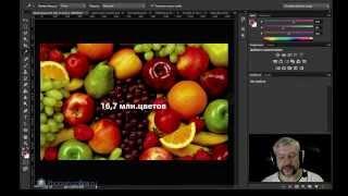 Photoshop с нуля. Цветовые схемы RGB, CMYK.