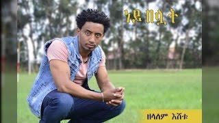 Zelalem Eshetu - Ney Belwat - (Official Music Video) - New Ethiopian Music 2016