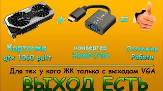 Переходник HDMIVGA за 200р. (с АЛИ).GTX 1060(Конвертер(HDMIVGA) приобрел за 200р. с АЛИ., 2016-10-30T08:30:51.000Z)