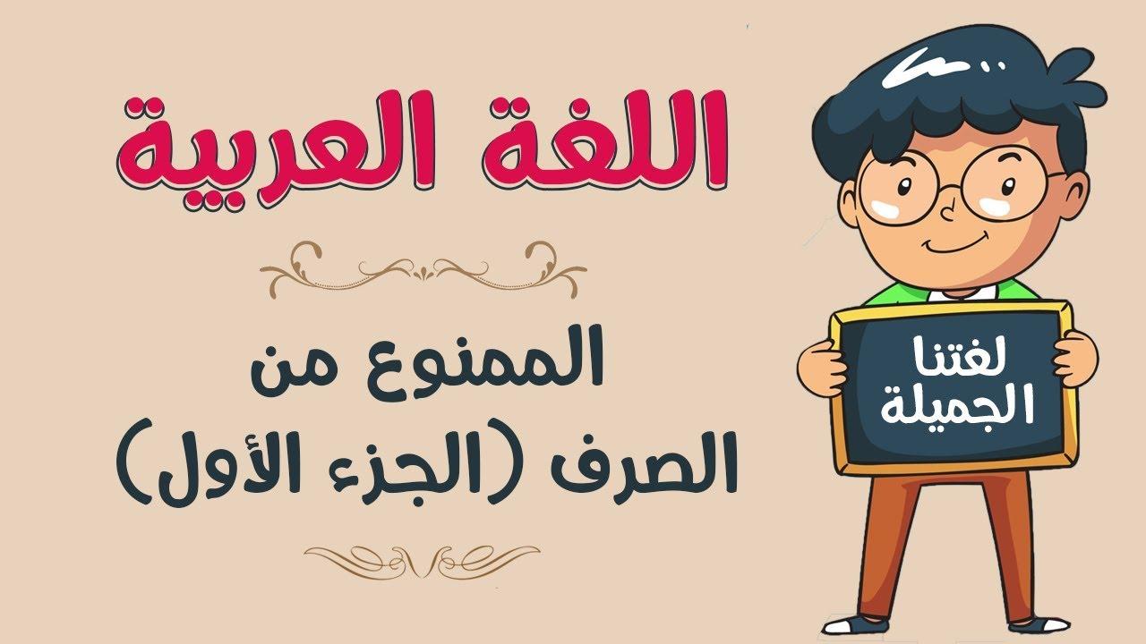 اللغة العربية | الممنوع من الصرف (الجزء الأول)