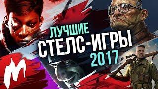 Лучшие СТЕЛС-ИГРЫ 2017 | Итоги года - игры 2017 | Игромания
