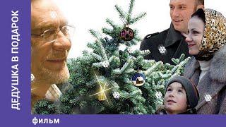 Дедушка в Подарок. StarMedia. Мелодрама. Фильм на Новый год!