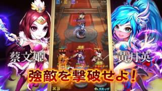 三国ブレイズ プロモーションビデオ ver 1 1(ショート ver)