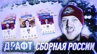 ДРАФТ СБОРНАЯ РОССИИ  - NHL 17 - НЕМНОГО БОМБАНУЛО