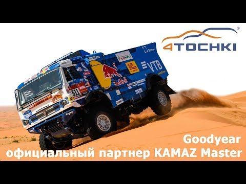Goodyear - официальный партнер KAMAZ Master