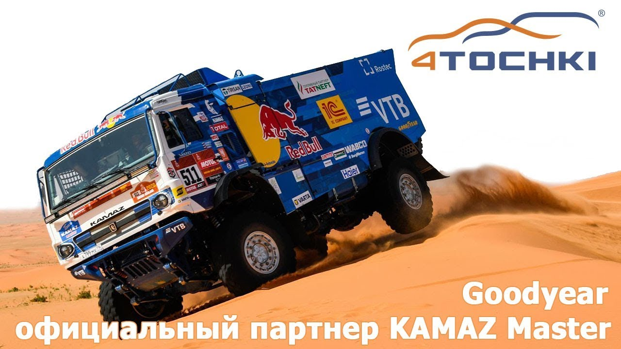 Goodyear - официальный партнер KAMAZ Master на 4точки. Шины и диски 4точки - Wheels & Tyres