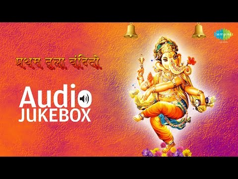 Ganesh Chaturthi Special | Marathi Songs | Pratham Tula Vandito | Audio Jukebox