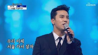 장민호 '서울 가 살자' ♫ 잔디는 좋겠다..♥ | […