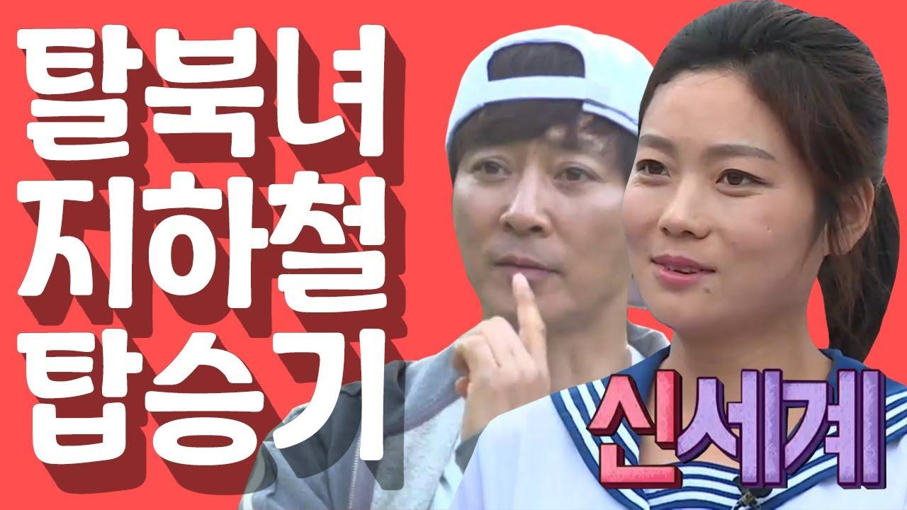 [세이하이 탈북미녀] 북한 해군 출신 '설향'이가 남한에 왔다! 남한 새내기의 서울 지하철 적응기 | 통일준비 생활백서, 잘 살아보세
