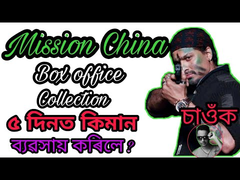 ৫ দিনৰ ব্যৱসায় Mission China কিমান হ'ল ? চাওঁক , box office collection, A Zubeen Garg film