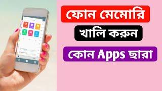 ফোন মেমোরি খালি করুন কোন Apps ছারা