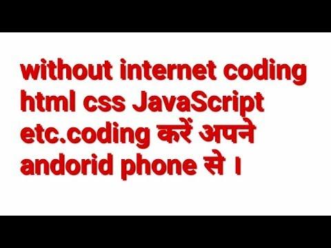 With out internet coding html ,css,JavaScript  etc.codeing करें अपने andorid phone से।