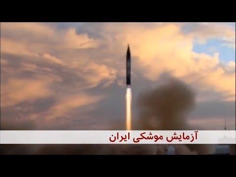 اولین بخش خبری یکشنبه ۱۱ آذر ۱۳۹۷: آزموش موشکی ایران و اتهامات مالی علیه نخست وزیر اسرائیل