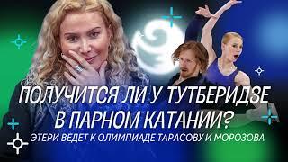 Чистый хвост 26 Получится ли у Тутберидзе с Тарасовой и Морозовым слушаем звезд парного катания