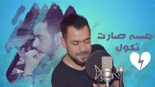 احمد المصلاوي جانت تكلي حبيبي