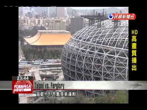 Taipei and Farglory agree to revise contract on Taipei Dome