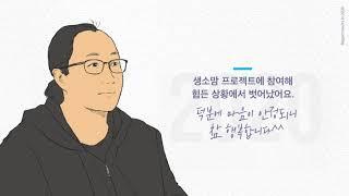 2020 애터미 기업사회공헌 결과보고