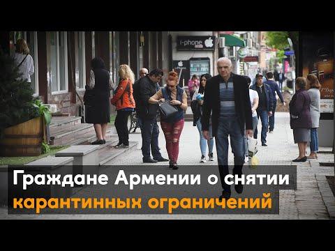 Граждане Армении о снятии карантинных ограничений