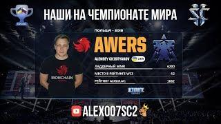 Наши на Чемпионате Мира по StarCraft II - IOC.Awers - Польша-2018