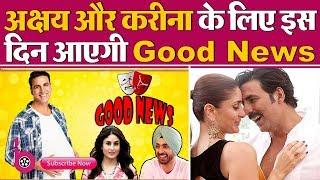 Good News: Akshay Kumar और Kareena kapoor की फिल्म 'गुड न्यूज' की रिलीज डेट आई   Bollywood Kesari